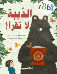 الدببة لا تقرأ