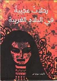 rehlat 3ajiba